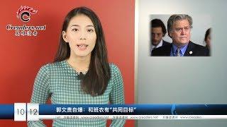 超级天才,郭文贵和班农的共同目标是谁(《万维读报》20171012)