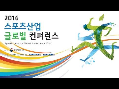2016 스포츠산업 글로벌 컨퍼런스(Sports Industry Global Conference 2016) 현장중계(11.30)