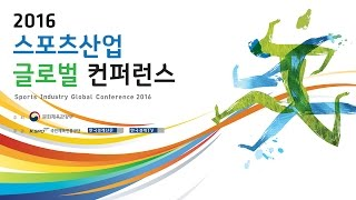 2016 Sports Industry Global Conference