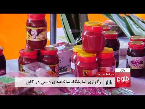 BAZAR: Women Talk About Handcraft Showcase In Kabul