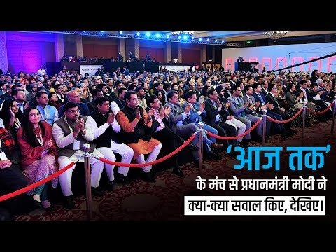 PM Modi asks seven 'Aaj tak' questions at India Today Conclave