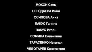 Список погибших в авиакатастрофе рейса FZ-981 в Ростове-на-дону 19.03.2016