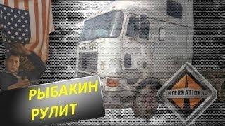 Рыбакин Рулит - Фура
