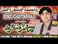 OLD SINDHI SONG ROINDO CHADIYON WANJI THO BY MASTER MANZOOR OLD ALBUM 19 NAZ PRODUCTION 2018