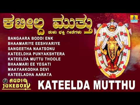 Kateelda Mutthu | Tulu Devotional Songs | Hit Devotional Tulu Songs