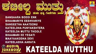 Kateelda Mutthu | Tulu Devotional Songs | Hit Devotional Tulu Songs | Jhankar music