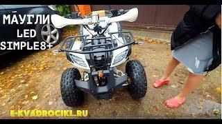 Квадроцикл ATV МАУГЛИ SIMPLE 8 + NEW 2018 года