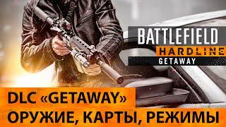 Battlefield Hardline. Дополнение