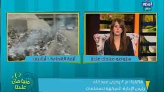 بالفيديو.. «إدارة المخلفات» تحمل الحكومة مسئولية أزمة القمامة