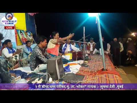 प्रधानमंत्री बनावं || सुषमा देवी || Latest 2018 Sushma devi bhim song || Live Prograam Bhokar