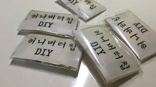 허니버터칩 DIY소개