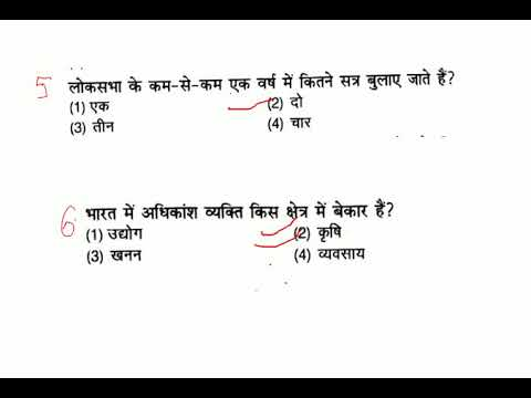 UPTET 2017 - SOCIAL SCIENCE MOCK TEST BY TET MASTER I IMPORTANT 15 QUESTIONS