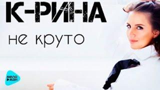 К - Рина -  Не круто (Official Audio 2016)