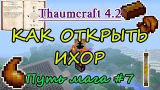 Путь мага #7. Thaumcraft 4.2 - как открыть ихор - палочка на 1000 вис, инструменты и одежда из ихора