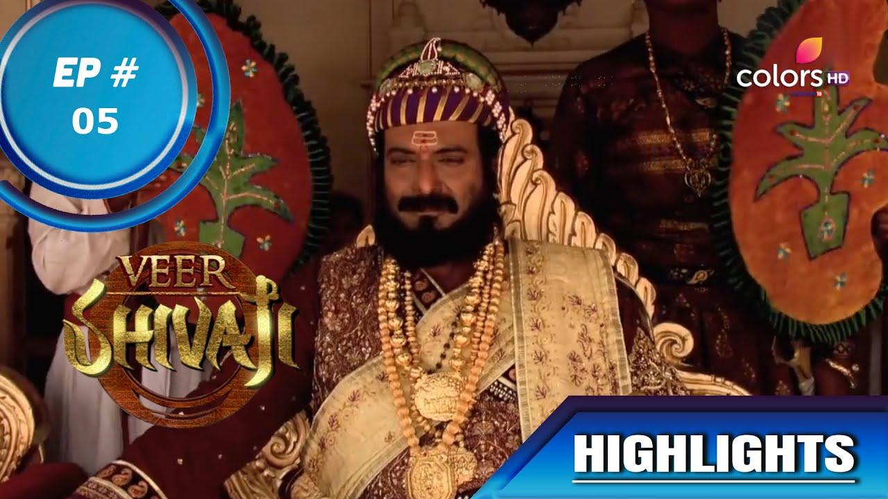 Veer Shivaji   वीर शिवाजी   Episode    5   Highlights