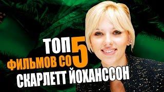 Топ 5 фильмов со СКАРЛЕТТ ЙОХАНССОН | Movie Mouse