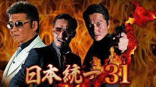 侠達の血が、ついに日本政府まで動かすことに…。 影で暗躍する謎の存在...