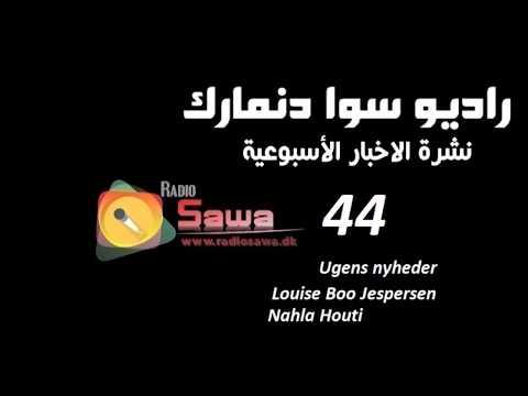 أخبار الأسبوع Ugens nyheder 44