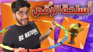 Fortnite ||  اضبط الرقصة عشان تفوز🤣 !! (( رقصة الموت🕺💀 )) !!  فورت نايت