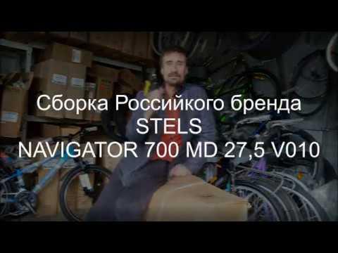STELS Navigator 700 MD 27,5 V010