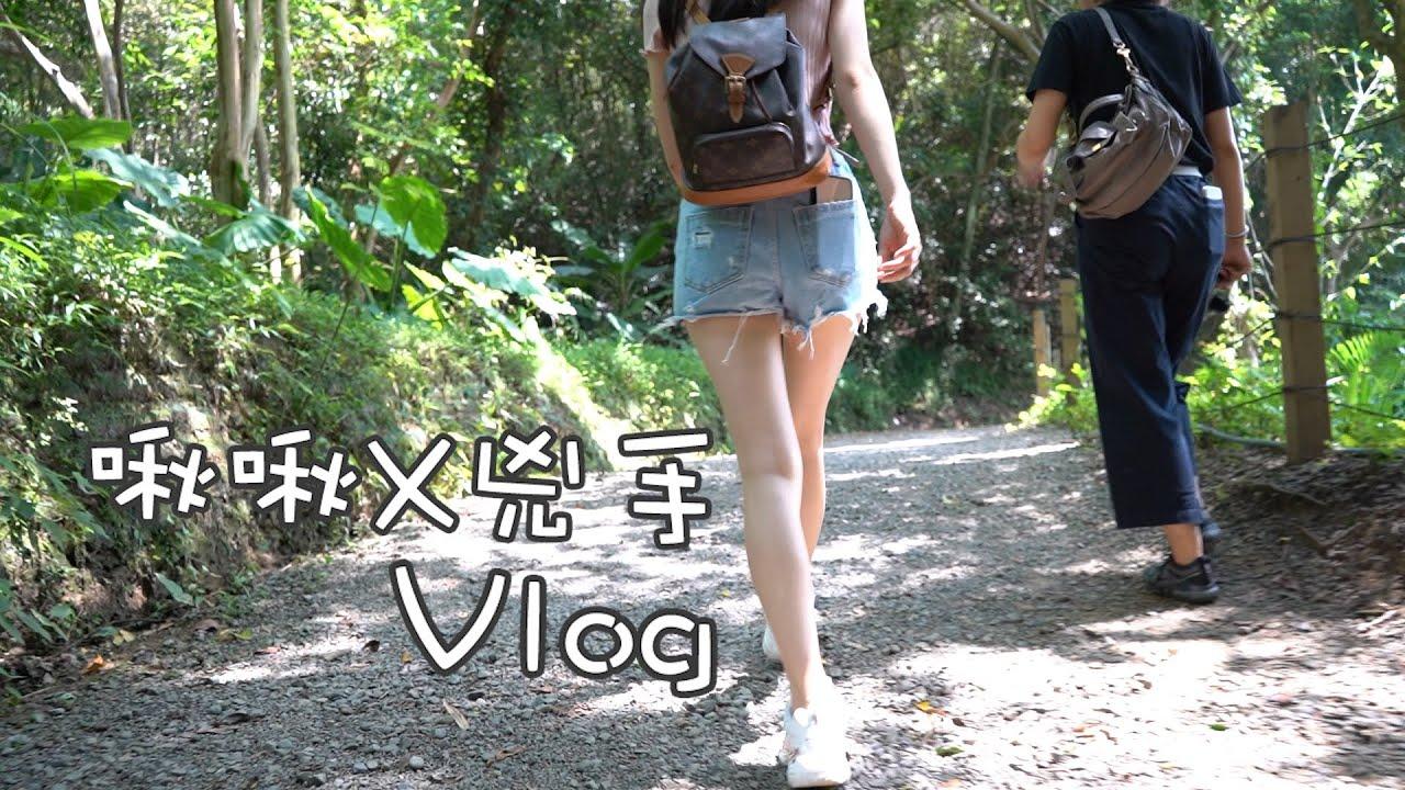 《Vlog》啾啾x兇手出遊啦