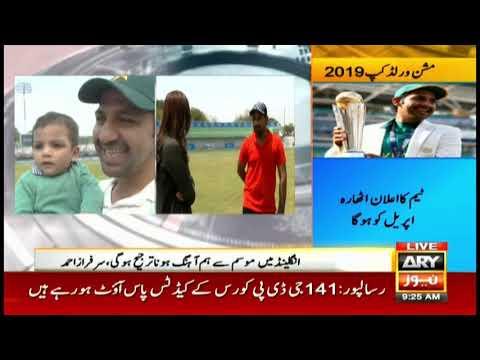 Captain Sarfaraz Ahmed name key players for World Cup 2019 CWC19