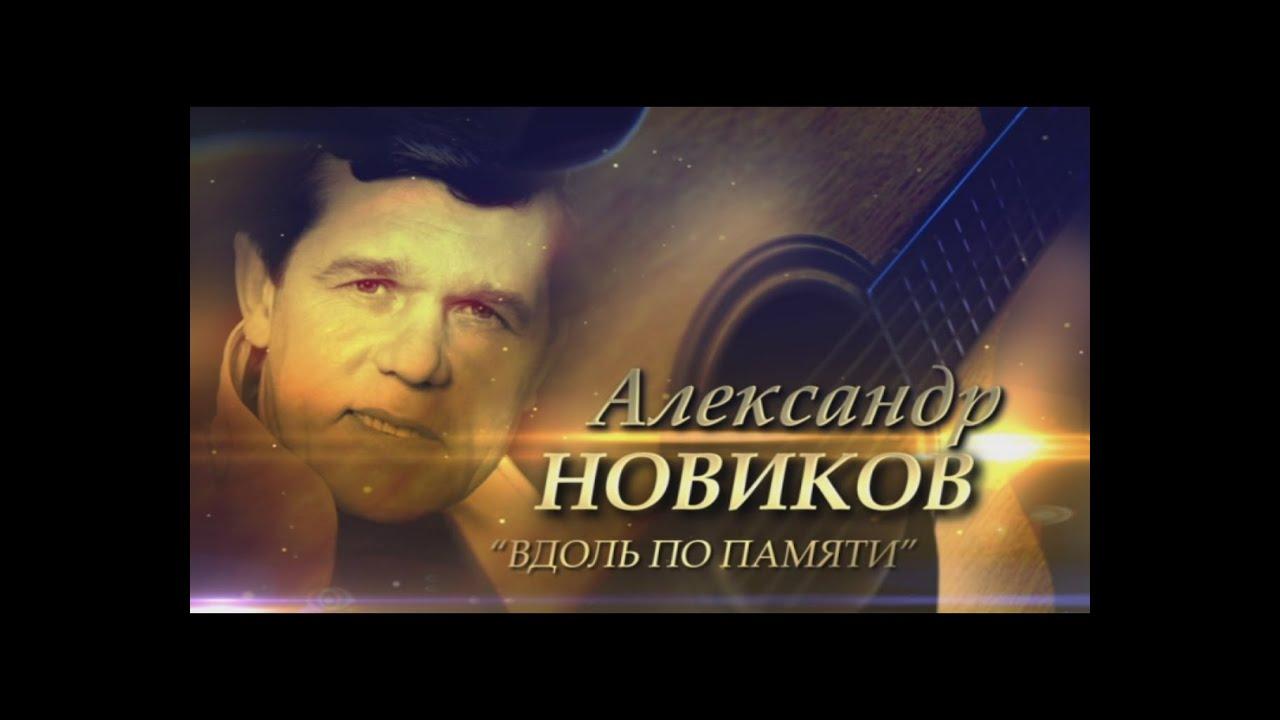 Александр Новиков — Вдоль по памяти