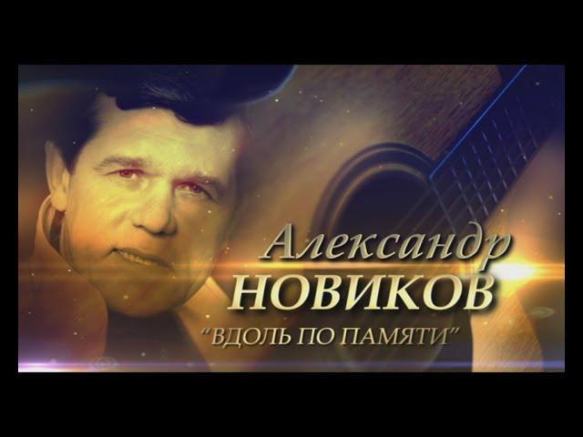Александр Новиков - Вдоль по памяти