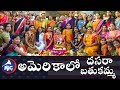America || Bathukamma and Dussehra || Celebrations || Exclusive || mictv.in