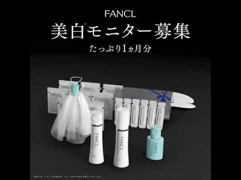 FANCL/美白ケア/CG動画
