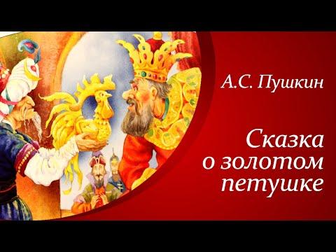 А. С. Пушкин - Сказка о золотом петушке  |  Аудиосказки для детей