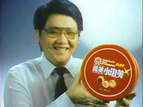 【懷舊廣告】1987 王夢麟 義美小泡芙禮盒 - YouTube