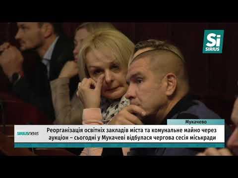 Сьогодні у Мукачеві відбулася чергова сесія міськради