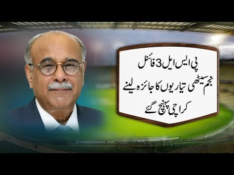 CapitalTV; Najam Sethi visits National Stadium Karachi