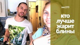 влог: Сергей ЖАРИТ БЛИНЫ без молока // МНОГО ИГРУШЕК ДЕТЯМ