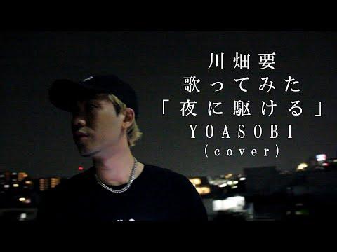【夜に駆ける/YOASOBI】を川畑要が歌ってみた!