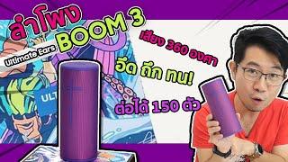 รีวิว ลำโพงบลูทูธเสียงตึบๆ สายอึด เล่นได้ 15 ชม.!!! Ultimate Ears Boom 3