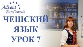Чешский язык онлайн. Видеоуроки чешского языка. Урок 7