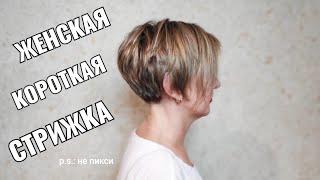 Стрижка женская короткая не пикси. pixie short haircut bob