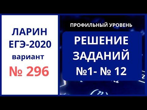 Задания 1-12 вариант 296 ЕГЭ математика Ларин Александр