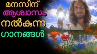 മനസിന് ആശ്വാസം നൽകുന്ന ഗാനങ്ങൾ # Christian devotional songs malayalam for Mind relaxation