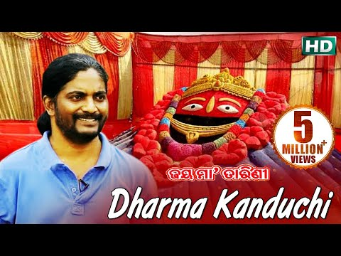 DHARMA KANDUCHI | Album-Jay Maa Tarini | T. Souri | | Sidharth TV