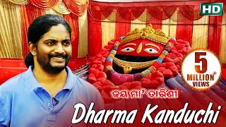 DHARMA KANDUCHI MAA | ଧର୍ମ କାନ୍ଦୁଚି ମା | Super Hit Tarini Bhajan | T.Souri | Sidharth Bhakti