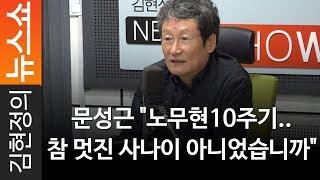 """문성근 """"노무현10주기.. 참 멋진 사나이 아니었습니까"""" - 배우 문성근 [ 김현정의 뉴스쇼 ]"""