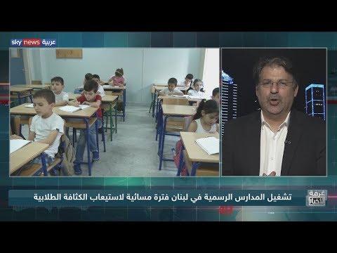 لبنان.. الأزمة الاقتصادية تعزز التعليم الرسمي