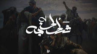 Ammar Hosny - Tanger margin | شط طنجه