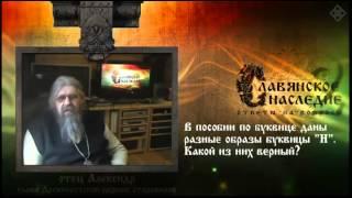 Коловрат - Пособие по буквице(http://kolovrat.tv/ - частный телевизионный канал., 2012-07-24T13:02:30.000Z)