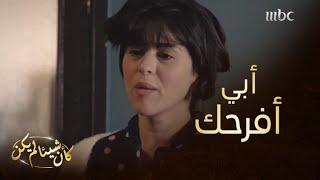 لو البنت كل حلمها الهروب من بيت أبيها.. وصية أم قبل الزواج