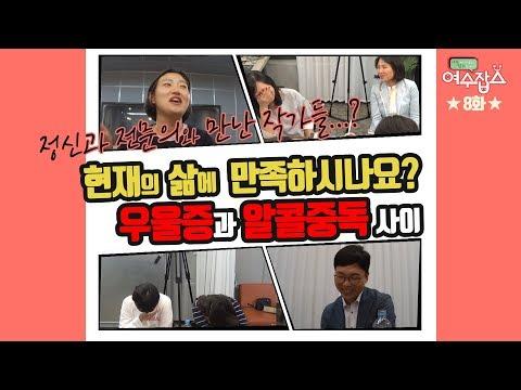 [여수잡스8화] 연(예인)병에서 알콜 중독까지~ 정신과 전문의와 만난 작가들...?