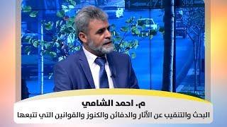 م. احمد الشامي - البحث والتنقيب عن الآثار والدفائن والكنوز والقوانين التي تتبعها